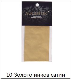 Ленты, фольга, битое стекло Фольга Nail Club Nogotok №10, Золото Инков сатин