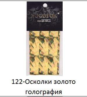 Ленты, фольга, битое стекло Фольга Nail Club Nogotok №122, Осколки золото голография