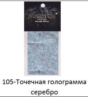 Ленты, фольга, битое стекло Фольга Nail Club Nogotok №105, Точеная голограмма серебро
