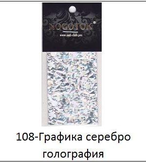 Ленты, фольга, битое стекло Фольга Nail Club Nogotok №108, Графика серебро голограмма