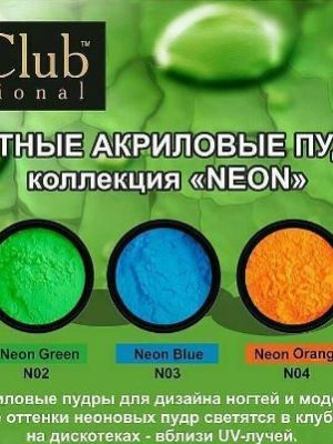 Акриловая система Акриловая пудра Nail Club Neon N-02 Neon Green, 6 гр
