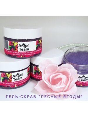 Скраб Гель-скраб AngelTeam Лесные ягоды, 100 мл